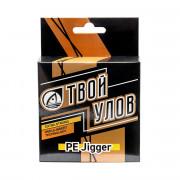 Плетеный шнур Твой Улов PE Jigger 100 м