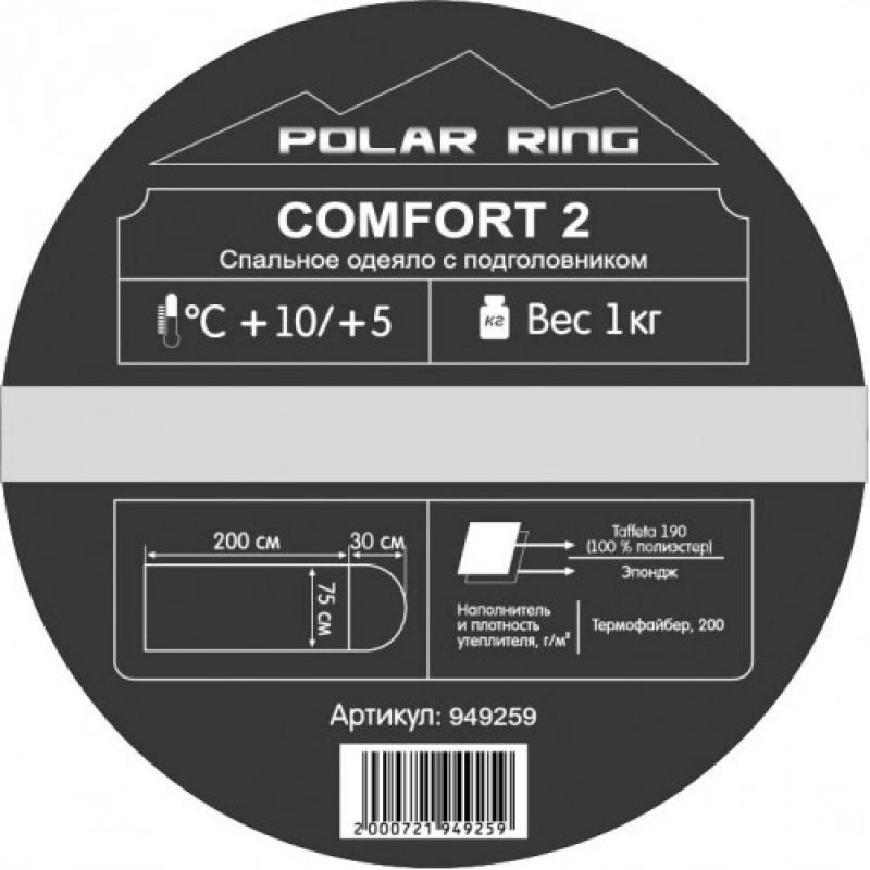 Спальный мешок COMFORT 2