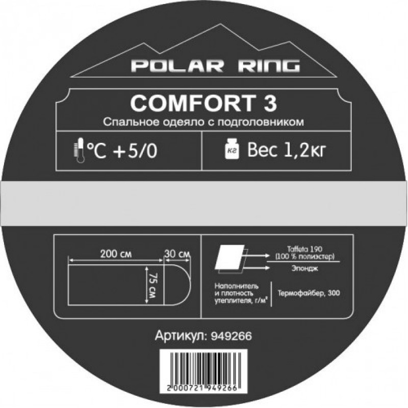 Спальный мешок COMFORT 3